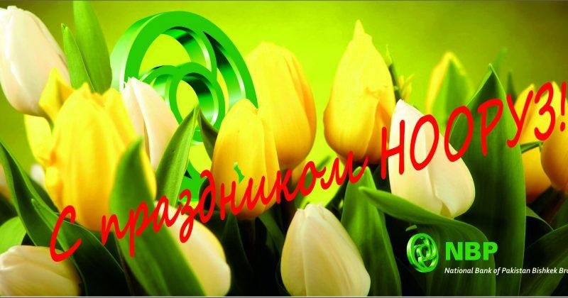 Поздравляем с весенним праздником НООРУЗ!